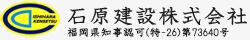 石原建設株式会社ロゴ
