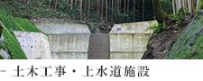 施工実績 - 土木工事・上水道施設