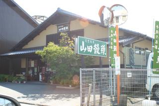 山田饅頭_嘉麻市