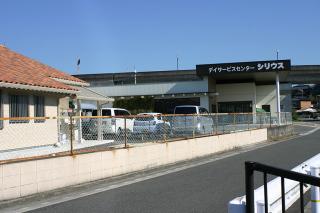 デイサービスセンターシリウス_川崎町