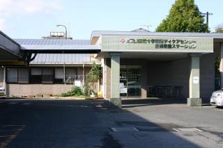 筑前山田赤十字病院デイケアセンター_嘉麻市