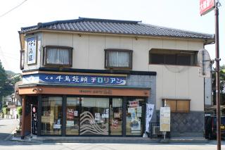 千鳥屋山田店_嘉麻市